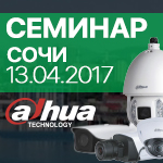 СЕМИНАР: Dahua Technology в Сочи / 13.04.2017 | ООО «ТОРУС»