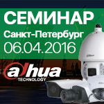 СЕМИНАР: Dahua Technology в Санкт-Петербурге / 06.04.2017 | ООО «ТОРУС»