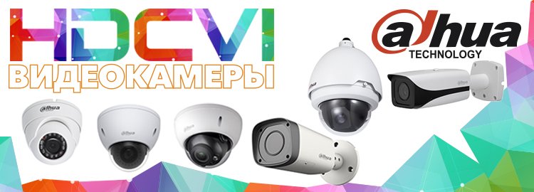 HDCVI_products_cameras_2.jpg
